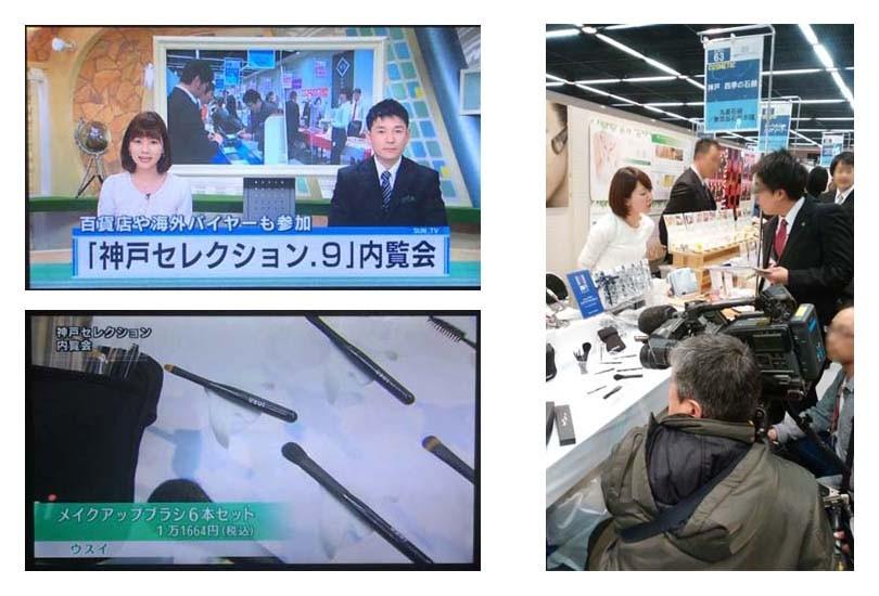 神戸セレクション.9 内覧会・商談会 | サンテレビ NEW PORT