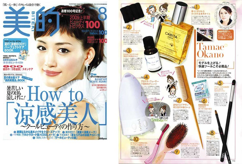 美的 2009年8月号 | b-r-s Makeup Brushes