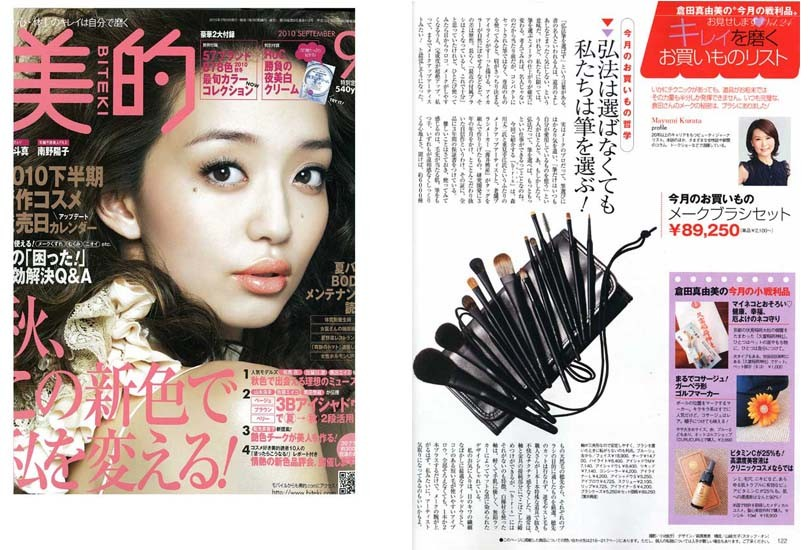美的 2010年9月号 | b-r-s Makeup Brushes
