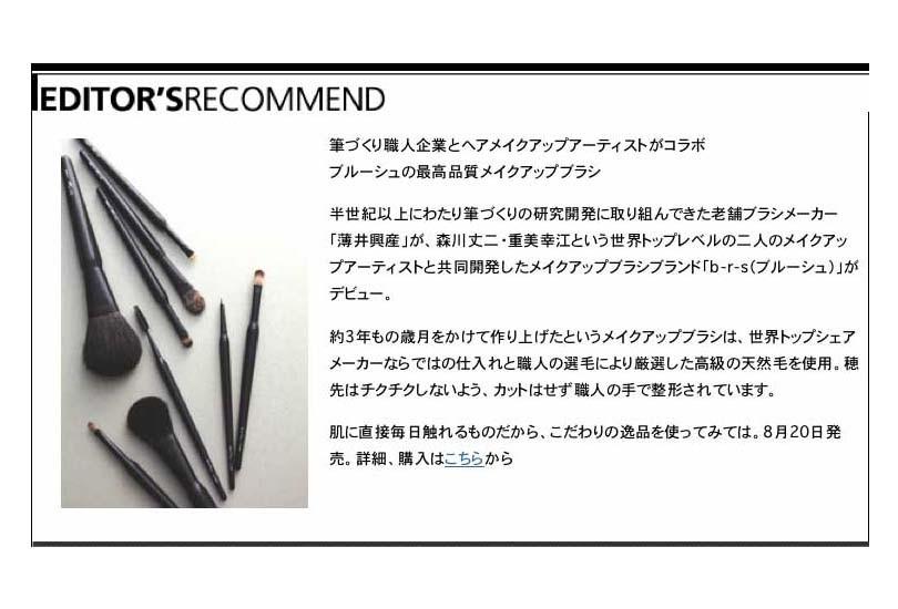 verita 2010年 vol. 280   b-r-s Makeup Brushes