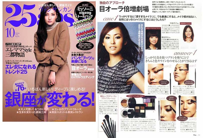 25ans 2010年10月号 | b-r-s Makeup Brushes