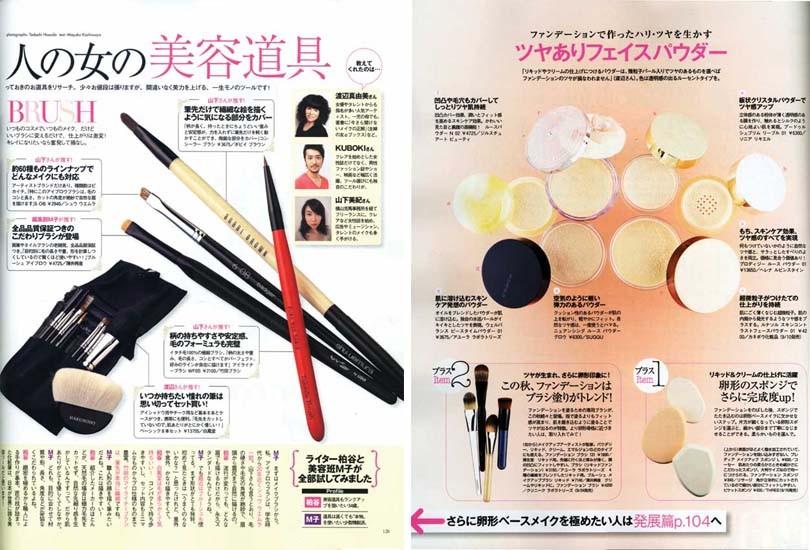 CREA2010年10月号 | b-r-s Makeup Brushes