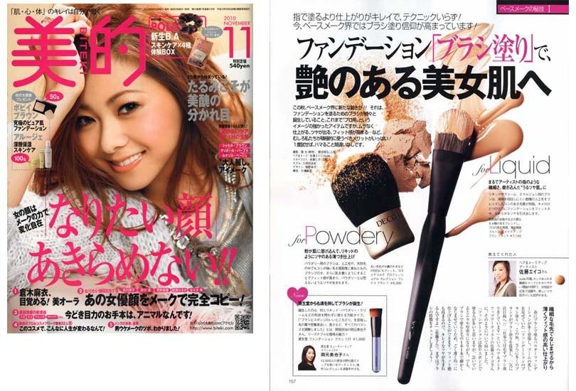美的2010年11月号 | b-r-s Makeup Brushes