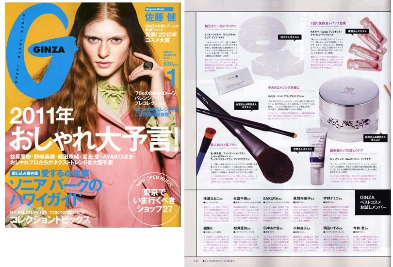 GINZA 2011年1月号 | b-r-s Makeup Brushes