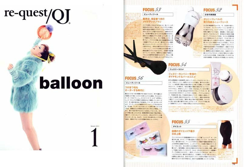 requestqj 2011年1月号 | b-r-s Makeup Brushes