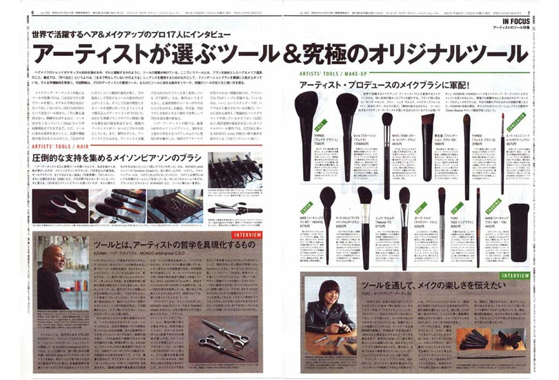 WWD Beauty 2011年5月12日号 | b-r-s Makeup Brushes
