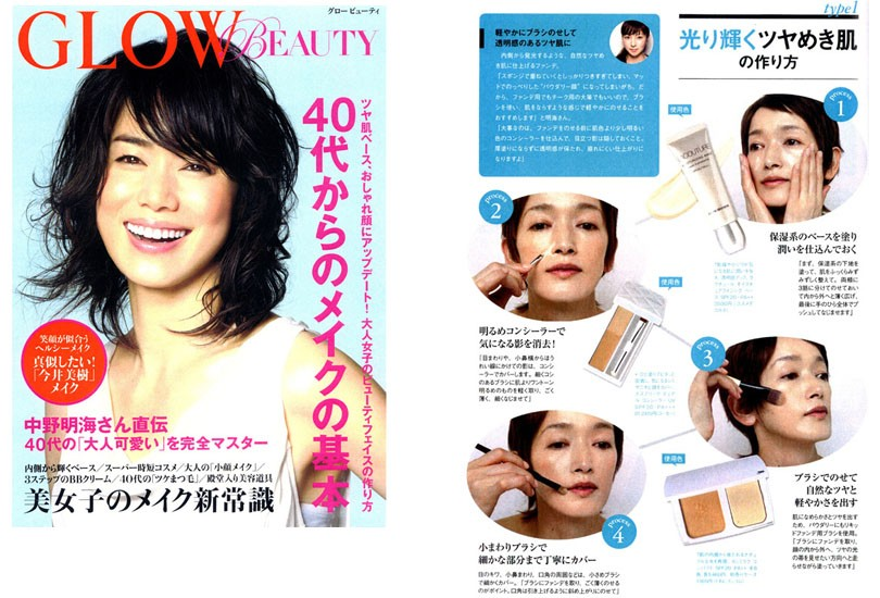 GLOW BEAUTY 2011年_1 | b-r-s Makeup Brushes