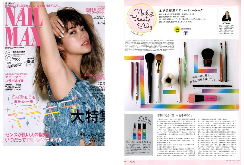 NAILMAX 8月号 | b-r-s Makeup Brushes