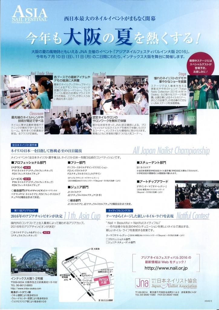 アジアネイルフェスティバルin大阪2016_2 | ブルーシュ ネイルブラシ