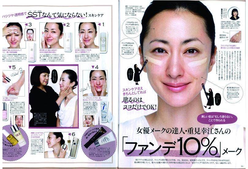 美ST2016年10月号②   b-r-s Makeup Brushes
