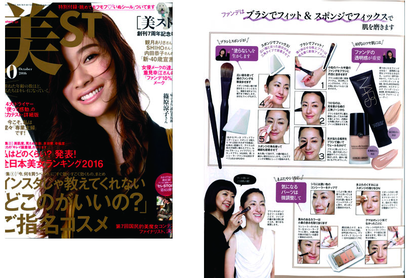 美ST2016年10月号① | b-r-s Makeup Brushes