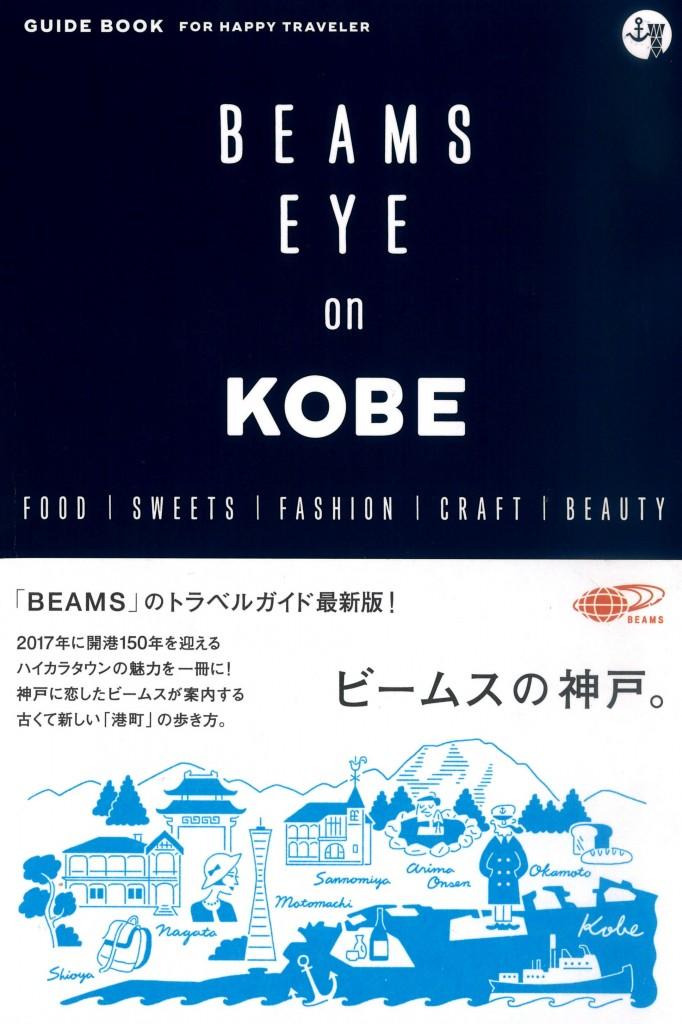 BEAMS EYE on KOBE | usuiメイクアップブラシ6本セット