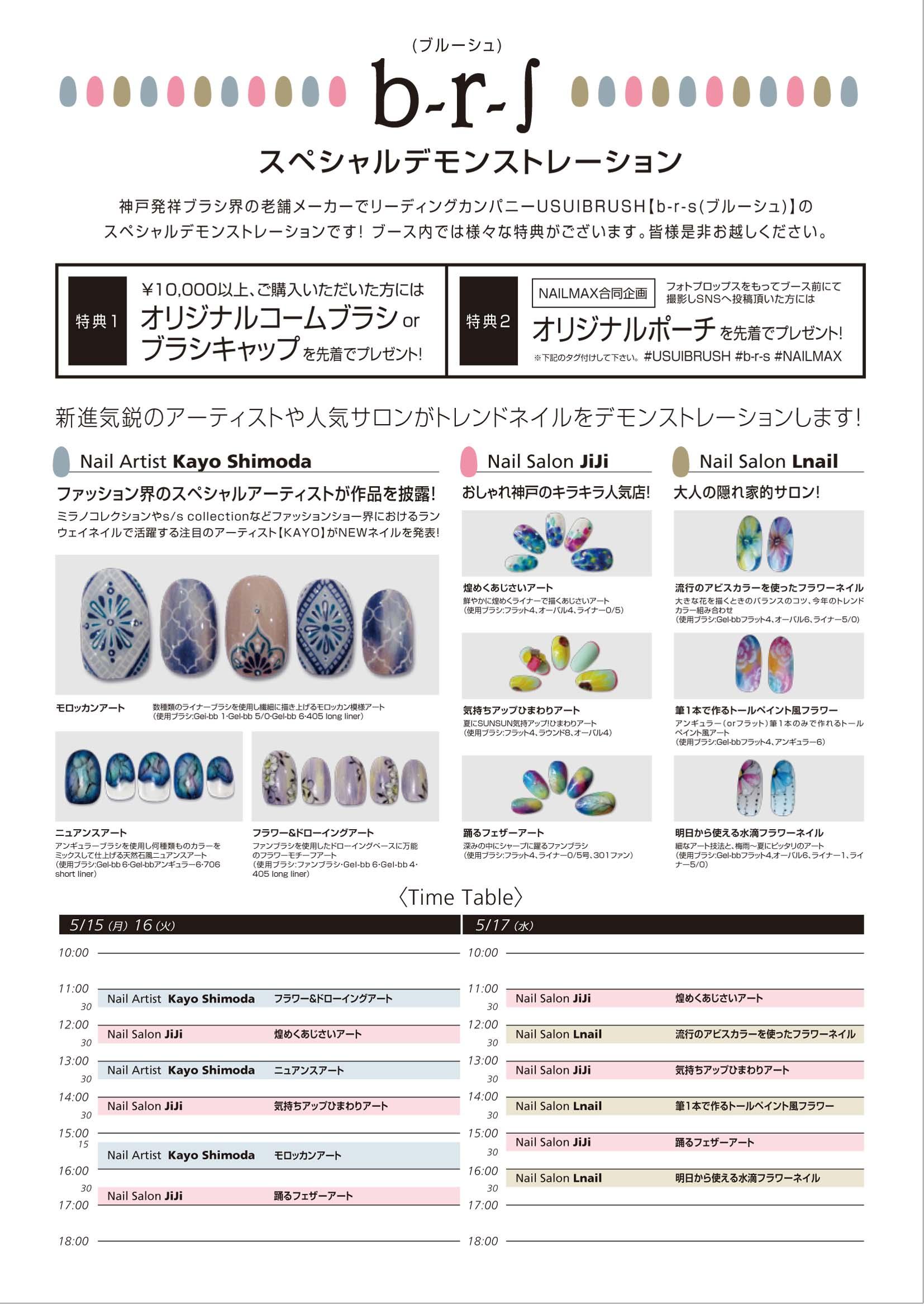 ビューティーワールドジャパン 東京ネイルフォーラム2017 | ブルーシュ ネイルブラシ